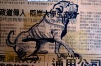 2006 – Année du chien